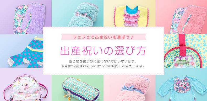 出産祝いの選び方 【公式】fafa(...