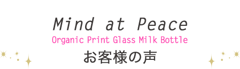 Mind at Peace Organic Print Glass Milk Bottle